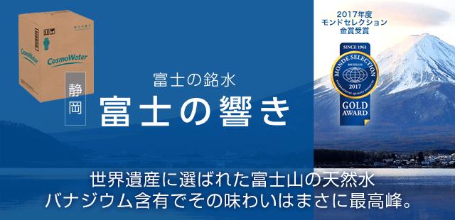 富士の響きは富士山で採水されたバナジウム含有の天然水