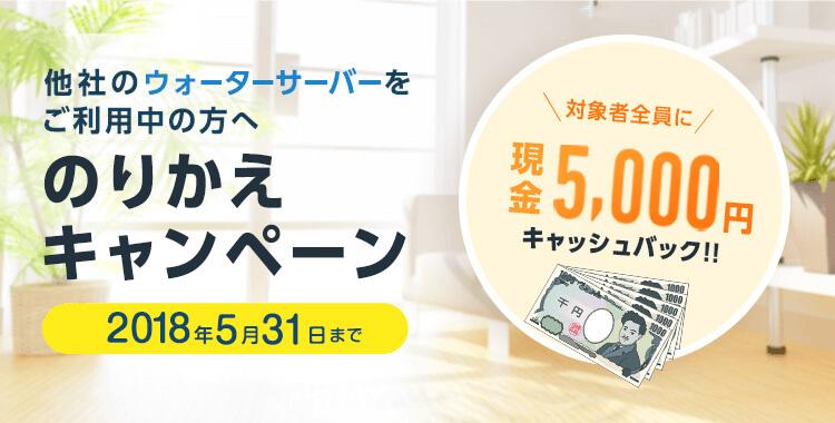 他社のウォーターサーバーからコスモウォーターに切り替えると、クオカード5,000円分をキャッシュバックするキャンペーン