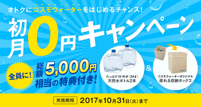 期間中にCOSMOWATERを新規ご契約いただくと、初回お届け分天然水ボトル2本をもれなく無料と収納ボックスプレゼント