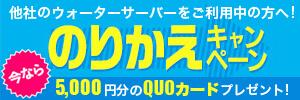 他社のウォーターサーバーからコスモウォーターに乗り換えると5000円分のクオカードをプレゼントするキャンペーン
