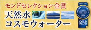 コスモウォーターの選べる天然水は全てモンドセレクション金賞を受賞