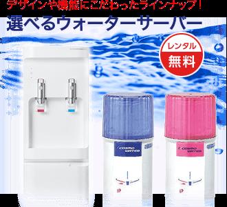 らく楽スタイルウォーターサーバーは天然水のボトルを足元から交換可能でラクチン
