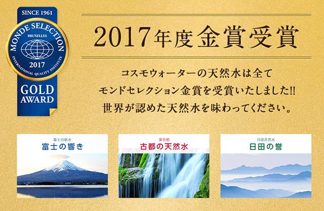 コスモウォーターの天然水は全てモンドセレクション金賞を受賞しています。