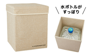 コスモウォーター「座れる収納BOX」