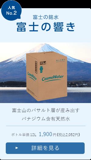 コスモウォーター富士の響は富士山を水源とするバナジウムを含有する天然水