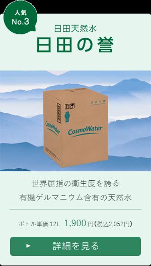 コスモウォーターの大分県の天然水、日田の誉はゲルマニウムがたっぷり