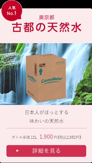 CosmoWaterの配送ボトルの古都の天然水
