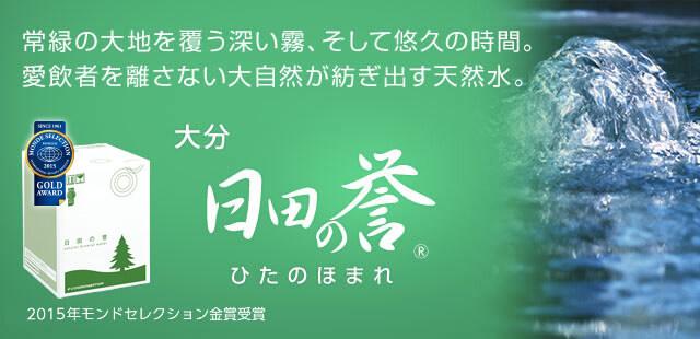 大分県を採水地とする日田の誉には、有機ゲルマニウムなど貴重なミネラル分が豊富