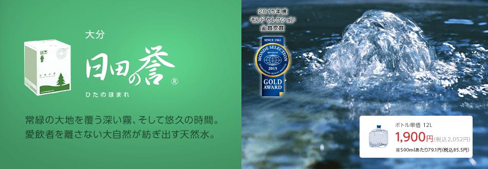 シリカ水・日田の誉