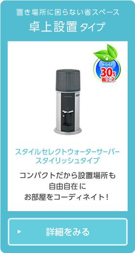 Cosmo Water卓上設置できるスタイルセレクトウォーターサーバースタイリッシュタイプの